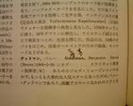 GoodmanDSCF4683.JPG