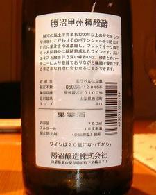 KoshuLabelDescription50DSCF1694.JPG